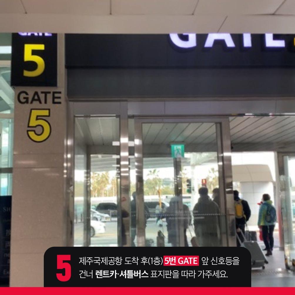 5GATE - 공항건물에서 나갈때 5번 출구로