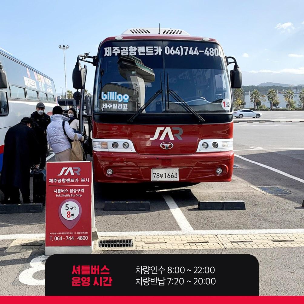 셔틀버스 운행은 07:20~22:00까지 운영