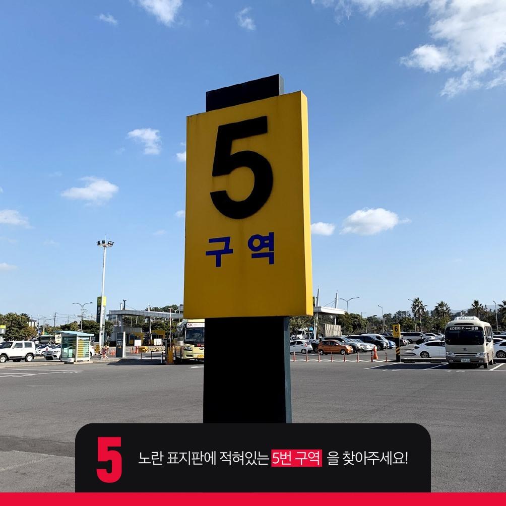 5구역-노라표지판의 5구역으로 이동